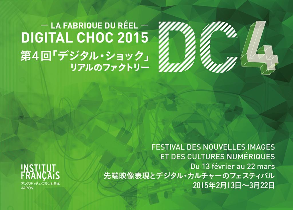 Digital Choc 2015 – La Fabrique du Réel