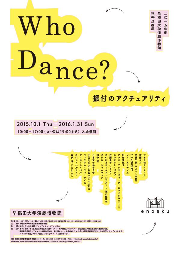 dnc1 日仏ダンス会議「思考と身体のパ・ド・ドゥ」 展覧会「Who Dance... 日仏ダン