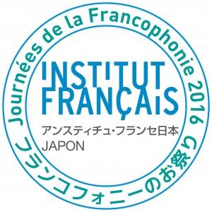 フランコフォニーのお祭りロゴ