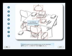 e-フランセ画面例1