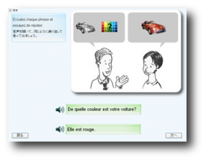 e-フランセ画面例2