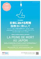 日仏討論会「日本における死刑 国際法に照らして」チラシ