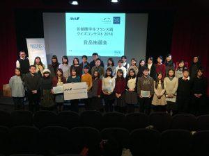 首都圏学生フランス語クイズコンテスト2016