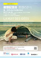 Nuit des Idées : L'Océan, trait d'union entre le Japon et le monde
