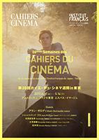 第20回カイエ・デュ・シネマ週間in東京 プログラムをダウンロード
