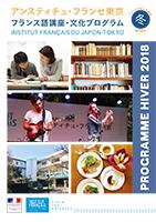 Programme des cours et des événements culturels hiver 2018