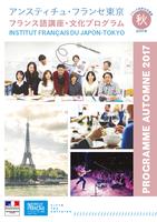 2017年秋期 通学講座・文化プログラム