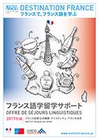 フランス語学留学サポート2017