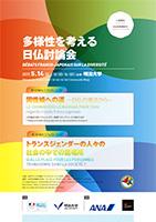 Débats franco-japonais sur la diversité