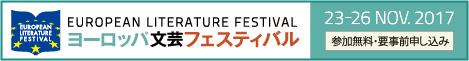 banner-eulitfest-468x60