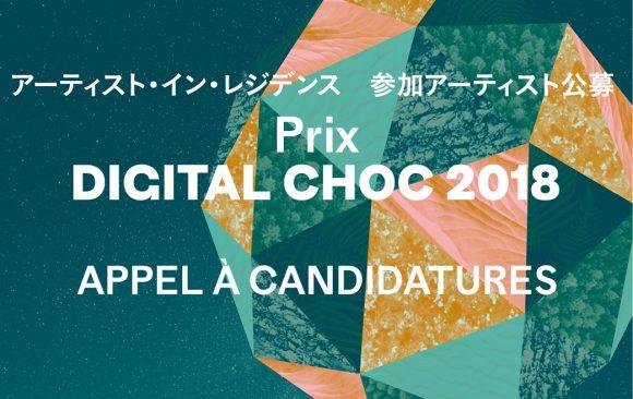 Prix Digital Choc