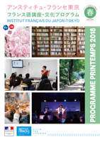 Programme des cours et des événements culturels printemps 2018