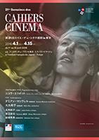 21es Semaines des Cahiers du Cinéma