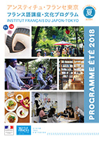 Programme des cours et des événements culturels été 2018