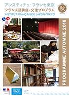 Programme des cours et des événements culturels automne 2018