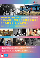 Regards croisés films indépendants de france et du japon