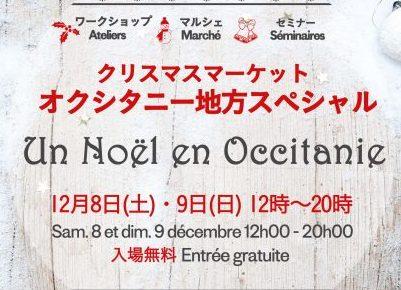 flyer noel occitanie
