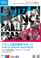フランス語学留学サポート