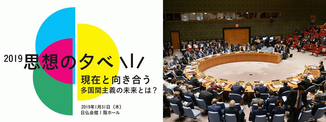 思想の夕べ 2019(東京):多国間主義の未来とは?