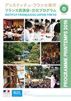 Programme des cours et des événements culturels printemps 2019