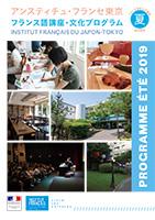 Programme des cours et des événements culturels été 2019
