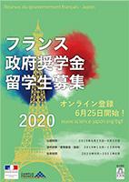 2020-2021年度 フランス政府奨学金留学生募集のお知らせ