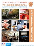 Programme des cours et des événements culturels automne 2019
