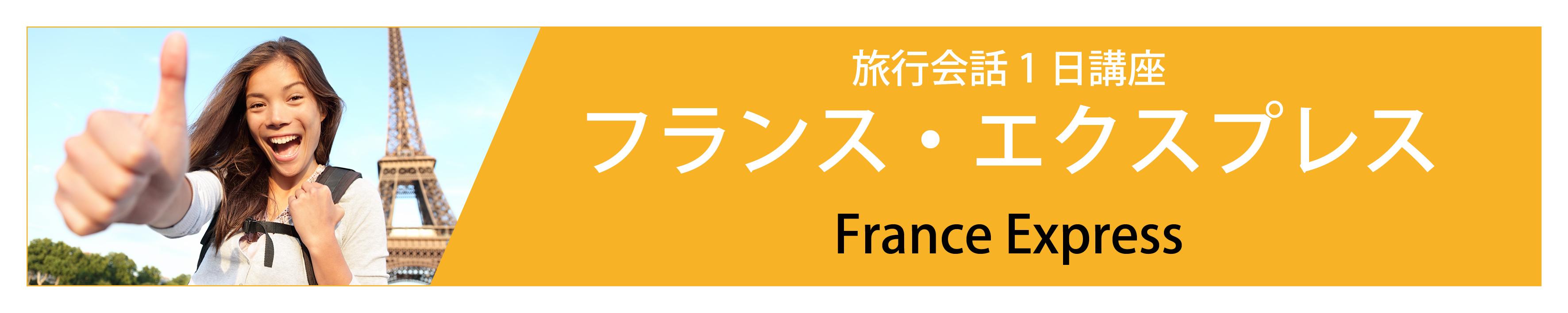 フランス語旅行会話1日講座 フランス・エクスプレス