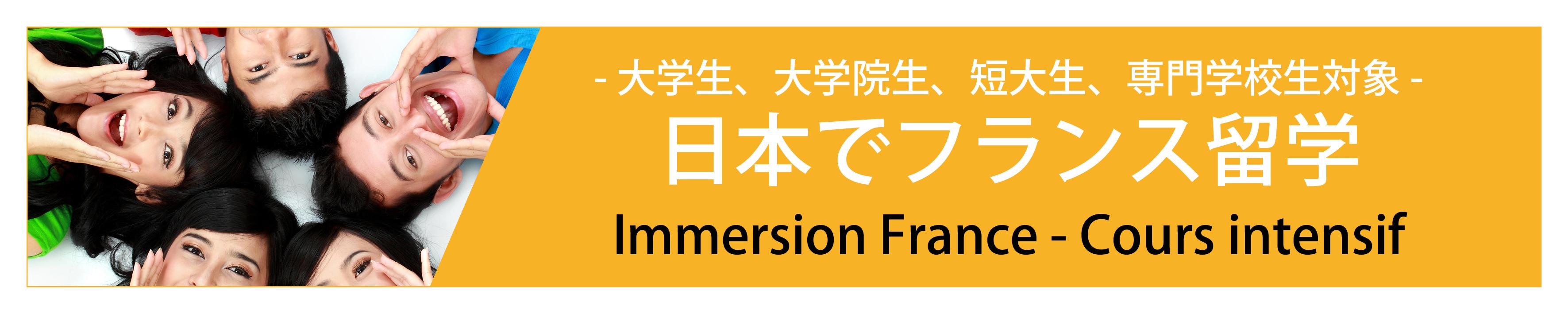 大学生向け短期集中講座 日本でフランス留学