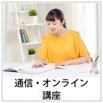 通信・オンライン講座