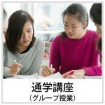 通学講座(グループ授業)