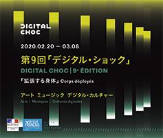 Digital choc 9e édition : Corps déployés