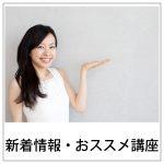 新着情報・おススメ講座