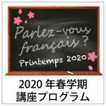 2020年春学期プログラム