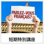 フランス語 短期特別講座