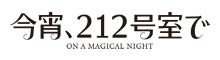 今宵、212号で