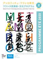 2020年夏期 通学講座・文化プログラム