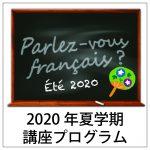 夏学期 フランス語プログラム