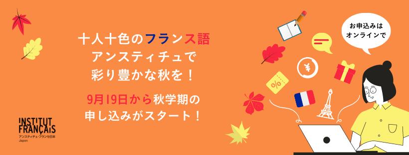9月19日、秋学期の申込受付スタート!