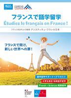 フランス語学留学パンフレット