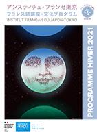 Programme des cours et des événements culturels hiver 2021