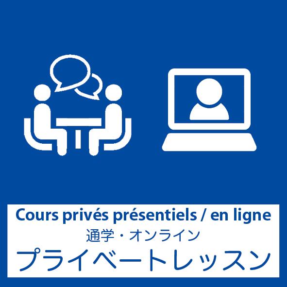 フランス語プライベートレッスン