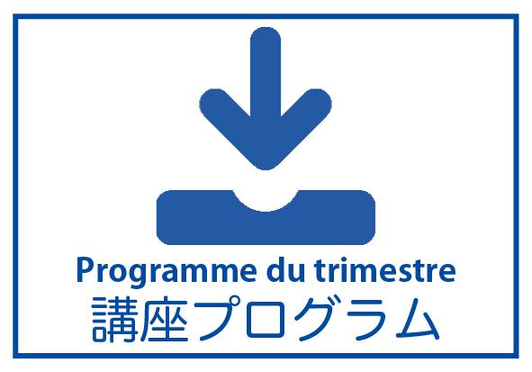 フランス語講座プログラム