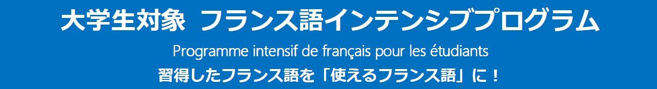 大学生対象フランス語インテンシブプログラム