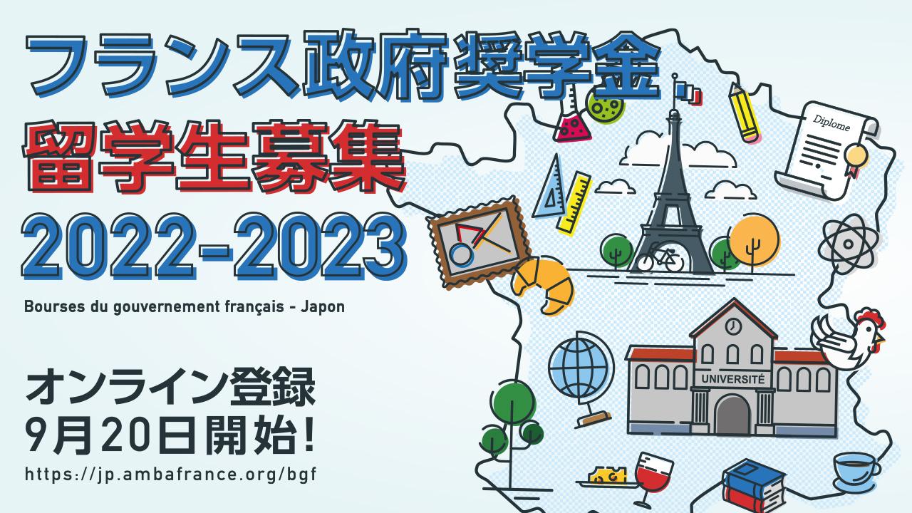 フランス政府奨学金