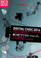 Digital Choc 2014