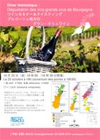 ワインセミナー&テイスティング:ブルゴーニュ地方のグラン・クリュワイン