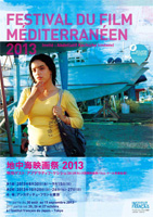 地中海映画祭 2013