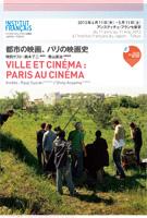 都市の映画、パリの映画史