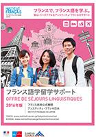 フランス語学留学サポート2016